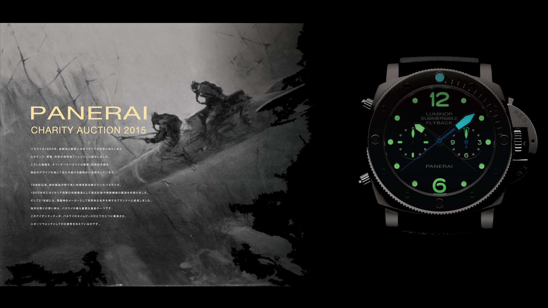 Panerai Charity Auction 2015-featured-image