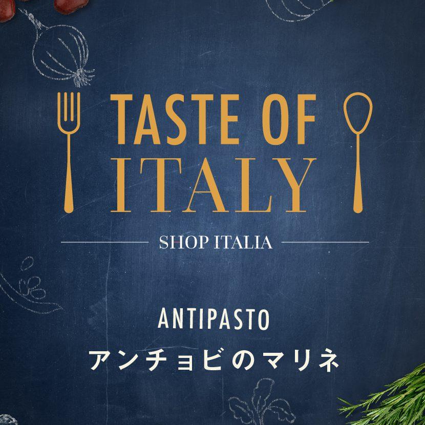 SHOP ITALIA – Taste Of Italy x Fiat Vol. 1-featured-image