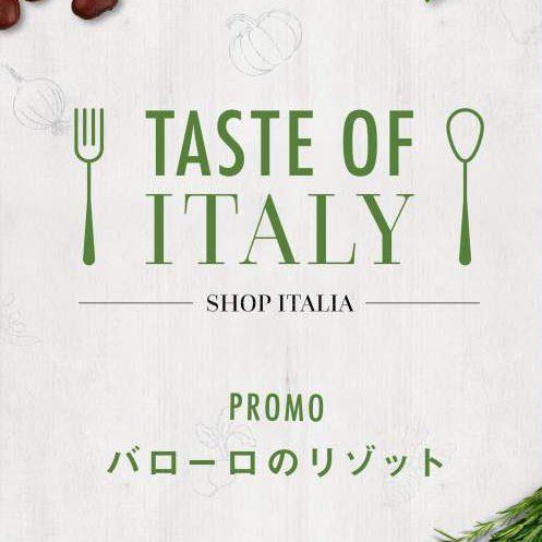 SHOP ITALIA – Taste Of Italy x Fiat Vol. 2-featured-image